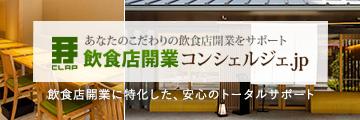 飲食店開業コンシェルジュ.jp