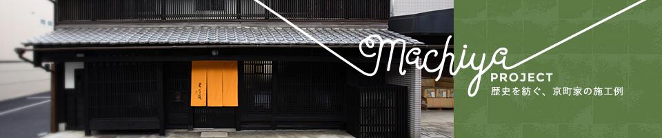 京町家の施工例